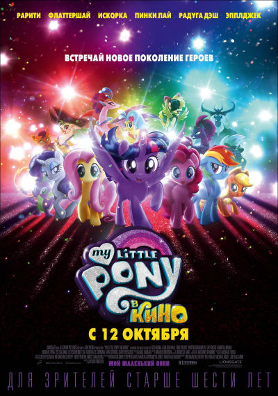 My Little Pony в кино (2017)